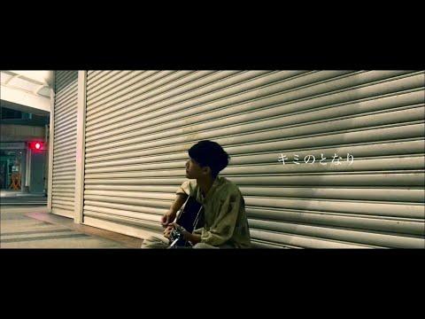 伊津創汰「キミのとなり-弾き語りver.」MV