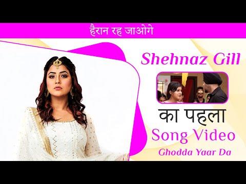 Ghodda Yaar Da song lyrics