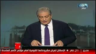 #القاهرة_٣٦٠| الحرب على الارهاب .. ازمة فيكتوريا كولدج .. قرارات البرلمان بترشيد الانفاق