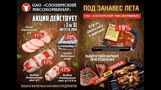Под занавес лета - Обзор магазина Слонимские рецепты, Барановичи