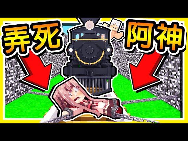 Minecraft【幹爆阿神】21種弄死阿神の方式 !! 超爆笑😂【真心告白】被羽毛打槍 !! 全字幕