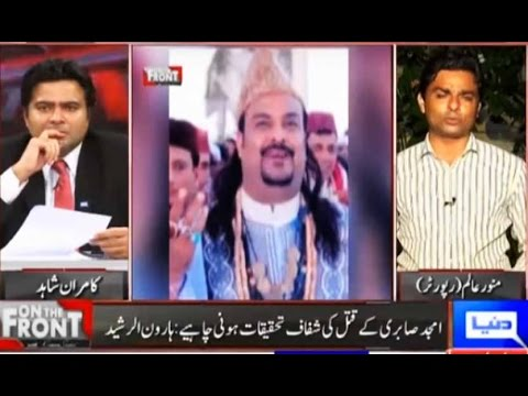 On The Front 22 June 2016 - Amjad Sabri Murder shows Security forces failure in Karachi