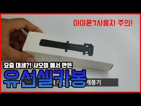 샤오미 유선 셀카봉 써보니...