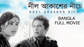 Nil Akasher Niche   Bangla Movie   Razzak, Kobori   Ismail Mohammad