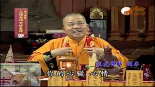 【王禪老祖玄妙真經089】| WXTV唯心電視台