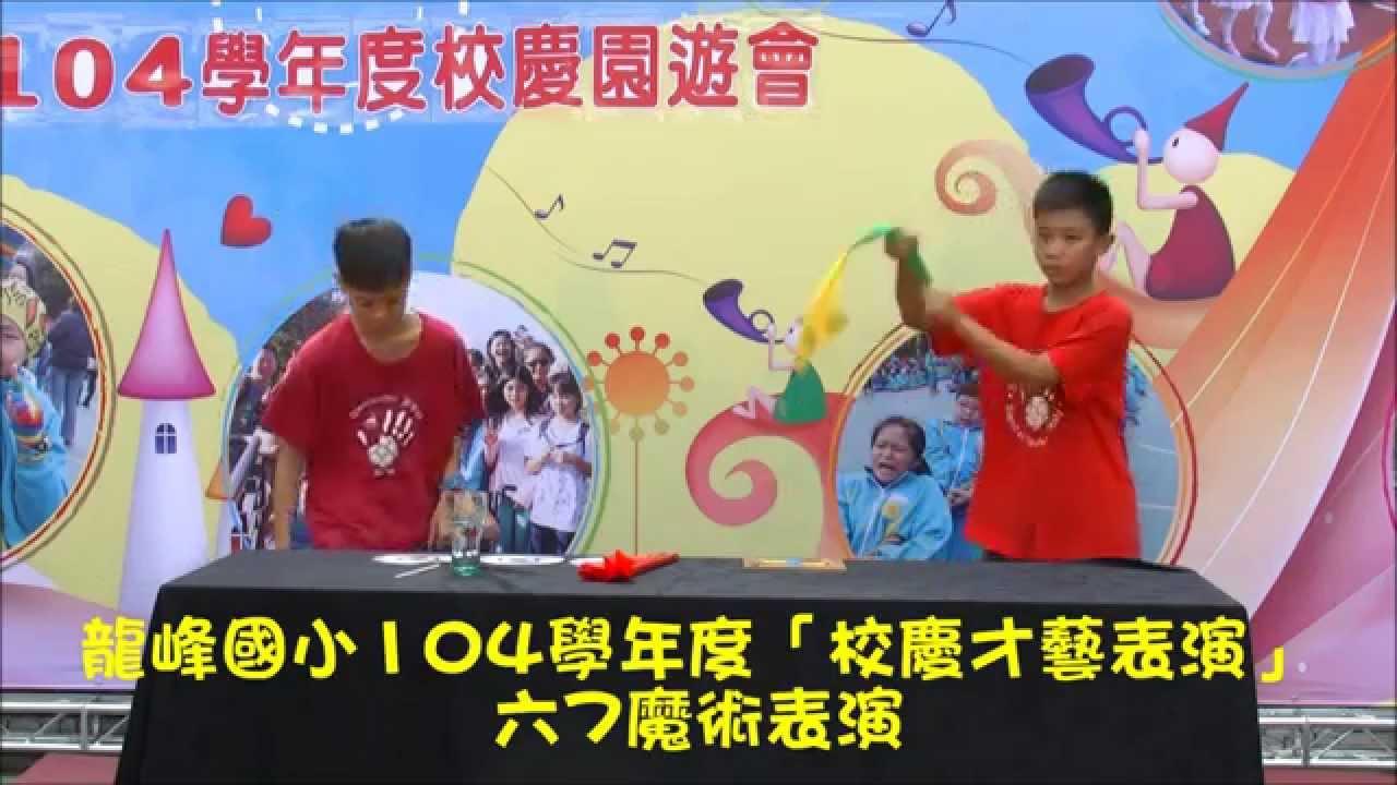 龍峰國小104學年度「校慶才藝表演」六7魔術表演 - YouTube
