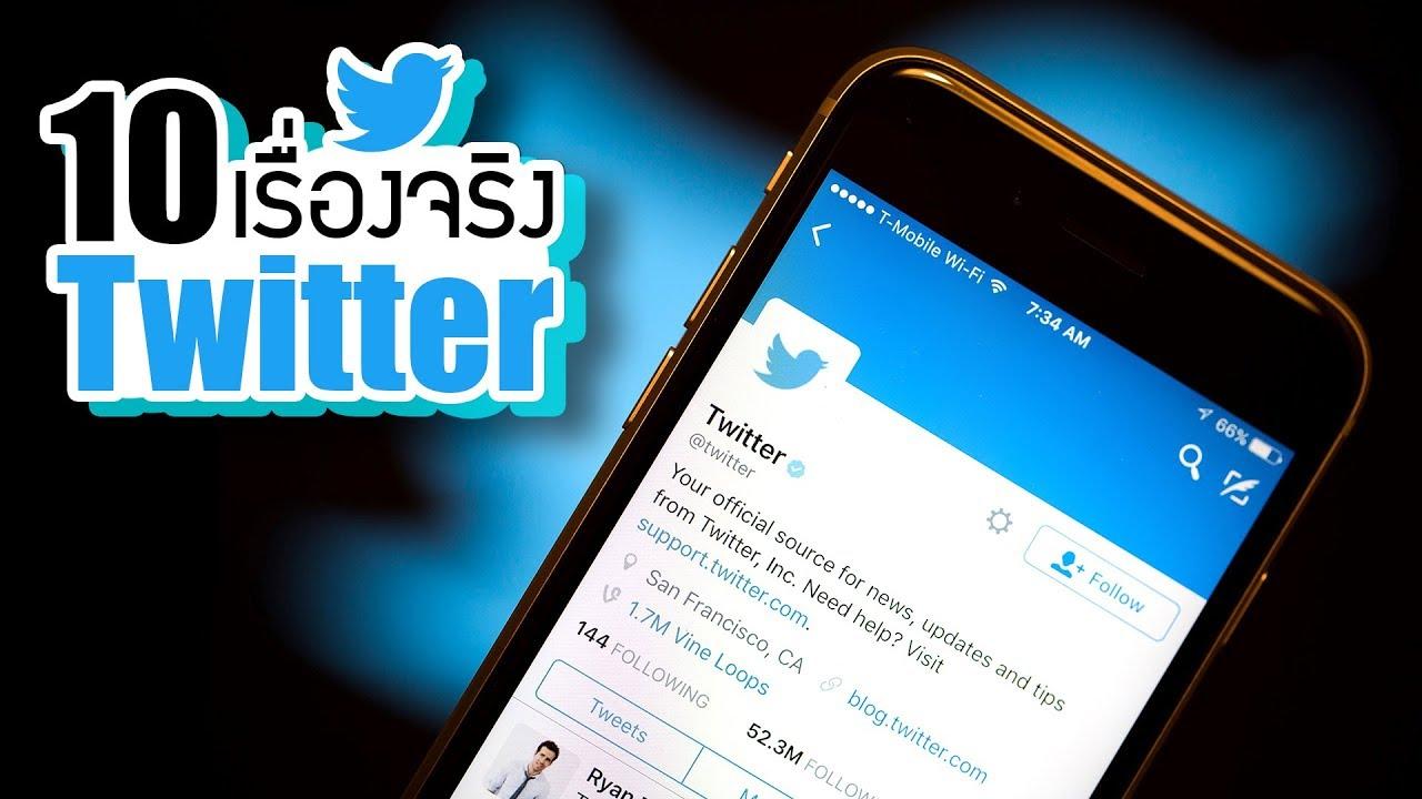 10 เรื่องจริงของ Twitter (ทวิตเตอร์) ที่คุณอาจไม่เคยรู้ ~ LUPAS
