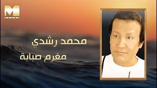 mohamed roshdy moghram sababa audio محمد رشدى مغرم صبابة