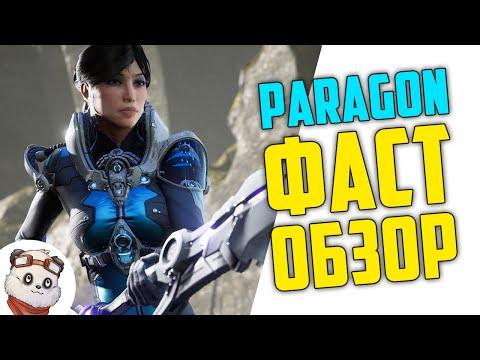 видео: Играю за НЯШУ в Парагоне :3 (Обзор)