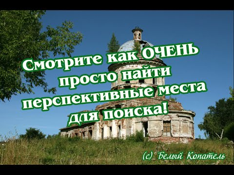Как найти перспективное место для поиска! Обзор сайта Храмы России