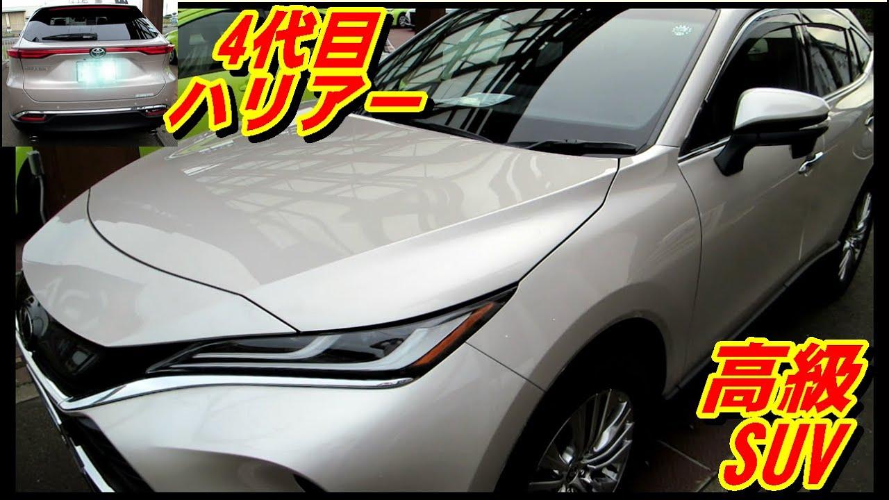 【トヨタ・ハリアー】「4代目」Z Leather Package(ガソリン車)20.7.10