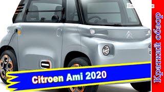 Авто обзор -Citroen Ami : Бюджетный квадрицикл-электромобиль