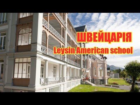 LAS - Leysin American school