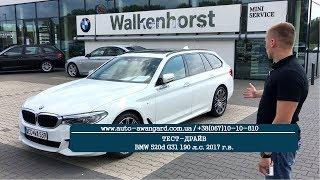BMW 520d G31 2017. Тест-Драйв. Стоимость растаможки в Украине(, 2017-08-21T15:04:44.000Z)