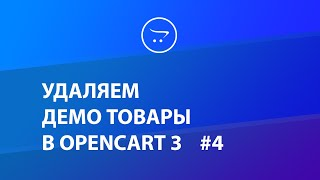 Удалить все товары opencart