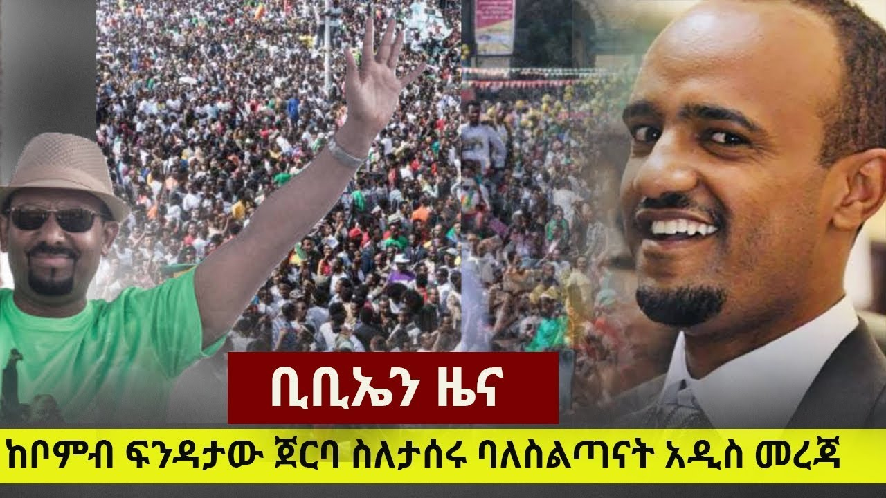 BBN Daily Ethiopian News July 9 2018 YouTube
