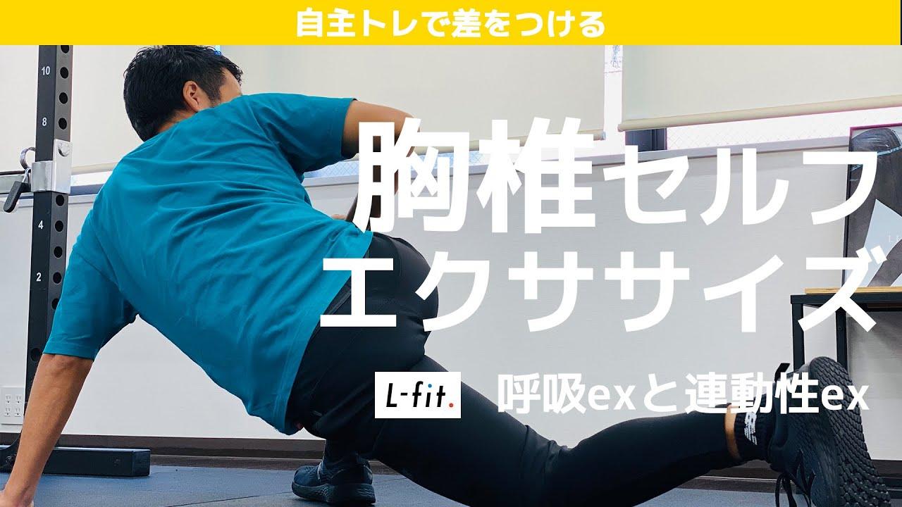 【自主トレで差をつけよう】厳選!胸椎セルフエクササイズ