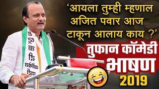 vuclip पुण्यात अजित पवारांची गावरान फटकेबाजी,याच भाषणाची सगळीकडे चर्चा | Ajitdada Pawar Latest Speech NCP