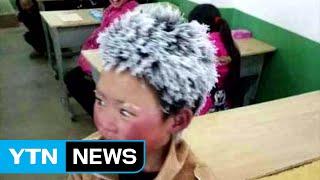 강추위에 등교하다 '얼음꽃'이 된 소년 / YTN