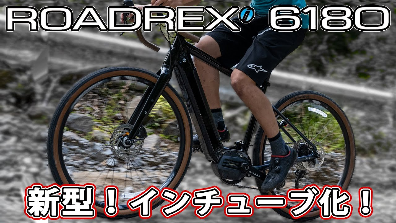 【MIYATA】遂にバッテリーがインチューブ化!新型ROADREX i6180を解説!
