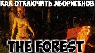Как отключить\включить аборигенов в The Forest за 10 секунд!? Приключенческий мод!