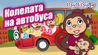КОЛЕЛАТА НА АВТОБУСА - ДЕТСКА ПЕСЕН (бг аудио)