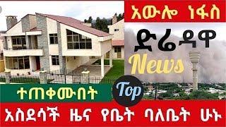 Ethiopian - አስደሳች ዜና በቀላሉ የቤት ባለቤት ለመሆን የተመቻቸ እድል ይጠቀሙበት ።