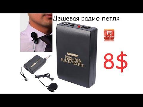 Радио петличка Kongin KM 208 AliExpress микрофон радио система