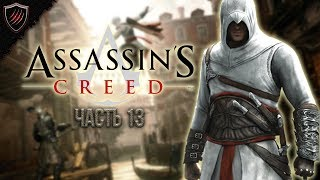 Assassin's Creed 1 - Прохождение - Невыполнимая Задача #13