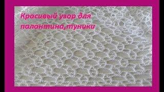 Красивый, летний узор для палантина, туники  кофточки.Crochet beautiful pattern(узор #113)