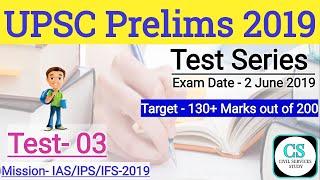 UPSC CS Prelims 2019 Test Series  | Test-03 |