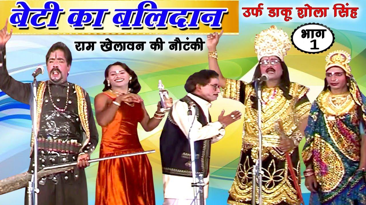 Download बेटी का बलिदान उर्फ़ डाकू शोला सिंह (भाग-1) - New Bhojpuri Nautanki   Bhojpuri Nach Programme