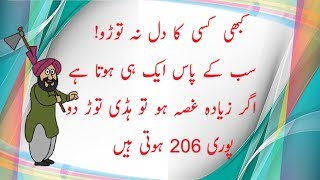 Funny jokes in urdu | Whatsapp funny video | Funny Jokes pictures Episode 19