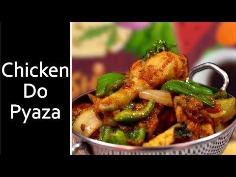 चिकन दो प्याज़ा रेसिपी Chicken Do Pyaza Recipe In Hindi