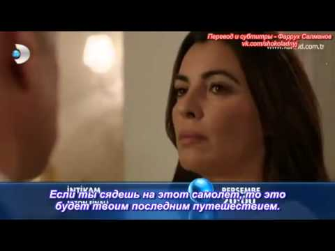 Сериал месть 22 серия турецкий сериал на русском языке