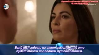 Месть/Возмездие (İntikam) - анонс 22-ой серии (финала 1-ого сезона) с русскими субтитрами
