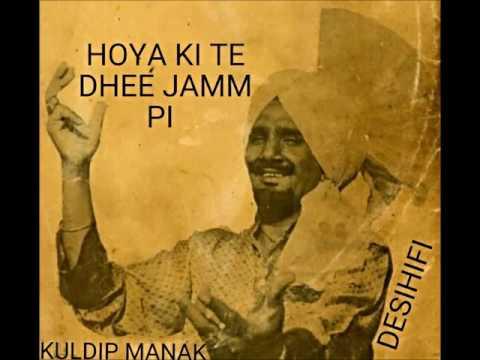 Hoya Ki Te Dhee Jamm Pi - Kuldip Manak