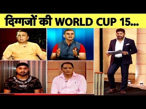 Aaj Tak Show: India's World Cup 15 Selected By Harbhajan, Gavaskar, Azhar, Madan, Nikhil | Vikrant