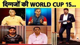Aaj Tak Show: India's World Cup 15 Selected By Harbhajan, Gavaskar, Azhar, Madan, Nikhil | Vikrant