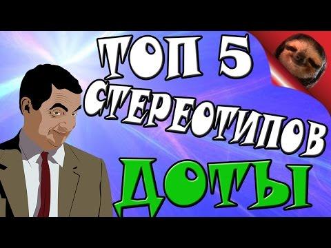 видео: Топ 5 стереотипов Доты