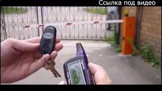 видео Открыть ворота с телефона