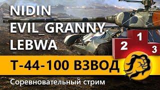 Т-44-100 (Р) - СОРЕВНОВАТЕЛЬНЫЙ СТРИМ НА ОПЫТ
