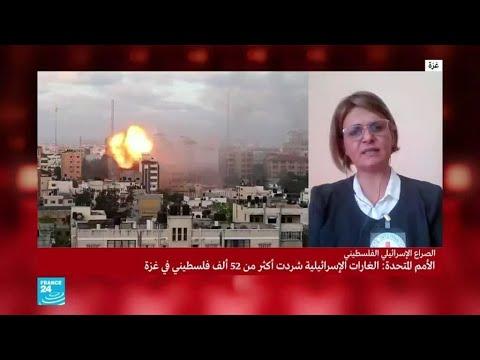 الأمم المتحدة: الغارات الإسرائيلية شردت أكثر من 52 ألف فلسطيني في غزة  - نشر قبل 6 ساعة