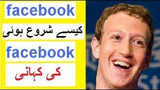 Story of Facebook and it's Co founder Mark Zuckerberg