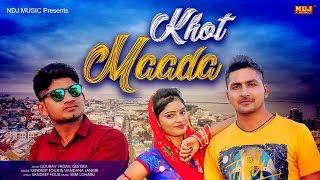 Khot Maada | Sandeep Fouji | Gourav yadav | Geetika | Vandana | New Haryanvi Songs 2019 | NDJ MUSIC