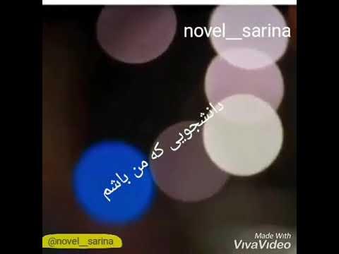 🌟رمان:دانشجویی-که-من-باشم-نویسنده:سارینا-نادری🌟