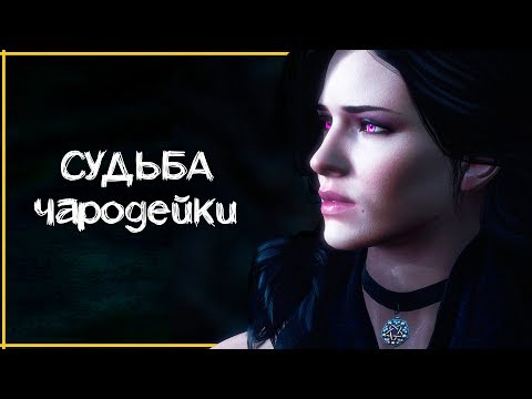 «Счастливая» судьба Чародеек Ведьмака на примере Йеннифер | The Witcher ЛОР