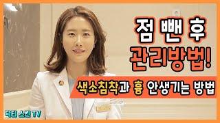 점빼기 후 관리방법과 점 재발 by #스킨영클리닉 #스…