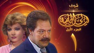 مسلسل ليالي الحلمية الجزء الأول الحلقة 1 - يحيى الفخراني - صفية العمري