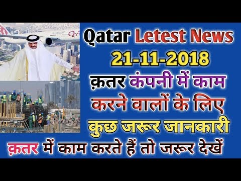 (21-11-2018) Qatar Letest News For Qatar Works In Hindi Urdu,,By Raaz Gulf News